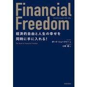 Financial Freedom 経済的自由と人生の幸せを同時に手に入れる! [単行本]