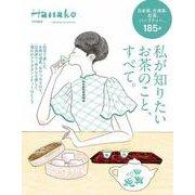 Hanako特別編集 私が知りたいお茶のこと、すべて。 [ムックその他]