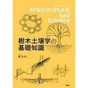 樹木土壌学の基礎知識 [単行本]