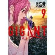 GIGANT<9>(ビッグ コミックス) [コミック]