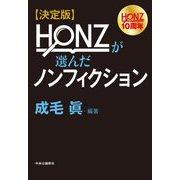 決定版 HONZが選んだノンフィクション [単行本]