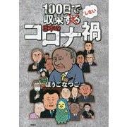 100日で収束しない日本のコロナ禍 [単行本]