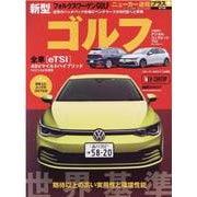 Volkswagen GOLF|フォルクスワーゲン新型ゴルフ(CARTOP MOOK ニューカー速報プラス) [ムックその他]