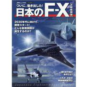 日本のF-X次期戦闘機-ついに、動き出した!(イカロス・ムック) [ムックその他]