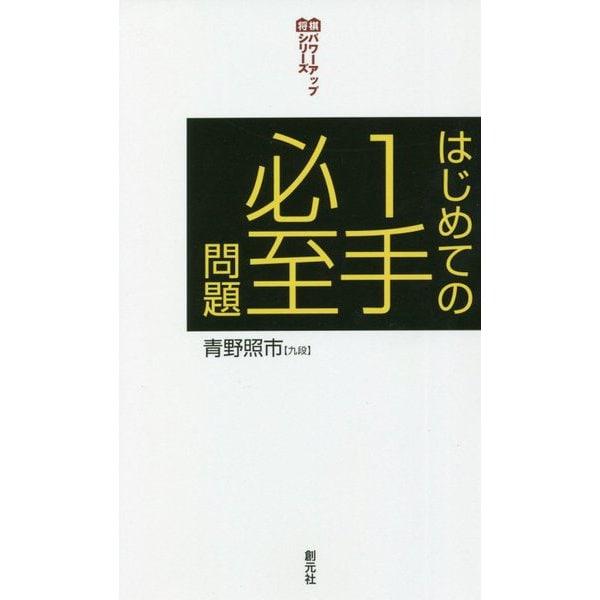 はじめての1手必至問題(将棋パワーアップシリーズ) [全集叢書]