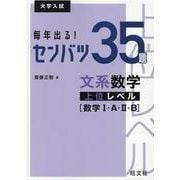 毎年出る! センバツ35題 文系数学上位レベル[数学Ⅰ・A・Ⅱ・B] [全集叢書]