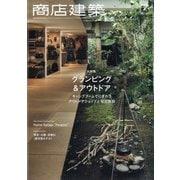 商店建築 2021年 07月号 [雑誌]
