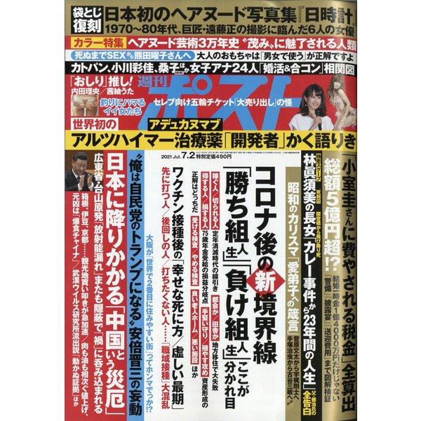 週刊ポスト 2021年 7/2号 [雑誌]