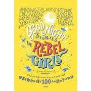 世界を舞台に輝く100人の女の子の物語―グッドナイトストーリー フォー レベルガールズ [単行本]