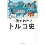 一冊でわかるトルコ史―世界と日本がわかる国ぐにの歴史 [全集叢書]