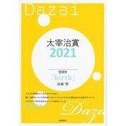 太宰治賞2021 [単行本]