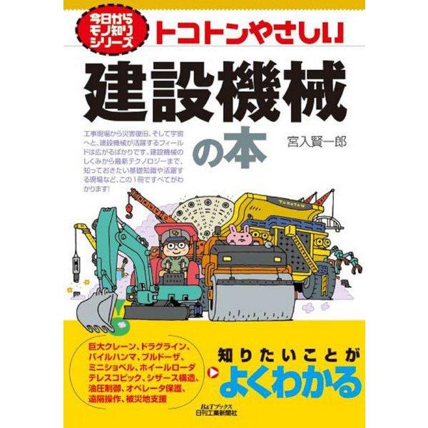 トコトンやさしい建設機械の本(B&Tブックス―今日からモノ知りシリーズ) [単行本]
