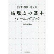 「論理力の基本」トレーニングブック―話す・聞く・考える [単行本]