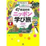 旅するほどに心豊かに賢く!47都道府県ニッポン学び旅200 [単行本]