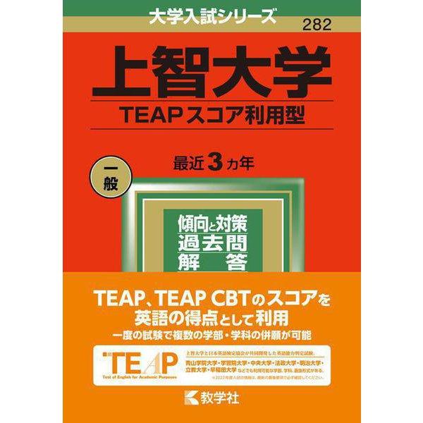 上智大学(TEAPスコア利用型)(2022年版大学入試シリーズ) [全集叢書]