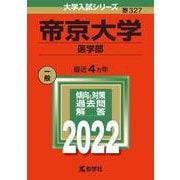 帝京大学(医学部)(2022年版大学入試シリーズ) [全集叢書]