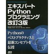 エキスパートPythonプログラミング 改訂3版 [単行本]