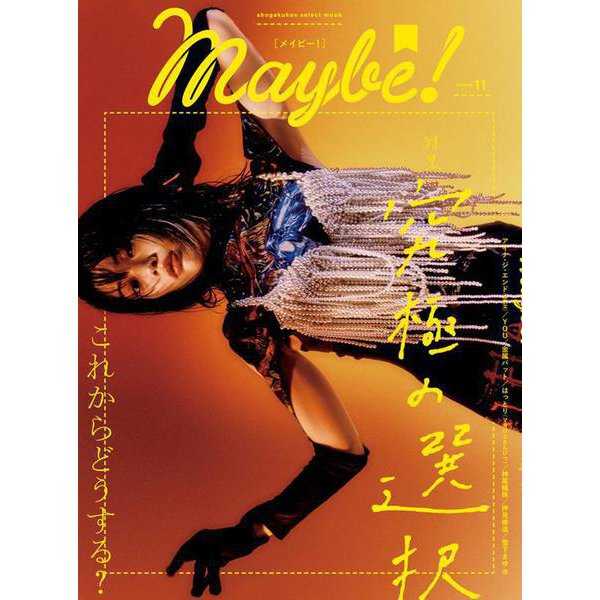 Maybe! vol.11 [ムックその他]