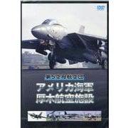 DVD 第5空母航空団 アメリカ海軍厚木航空施設 [磁性媒体など]