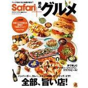 Safari+絶品グルメ [ムックその他]