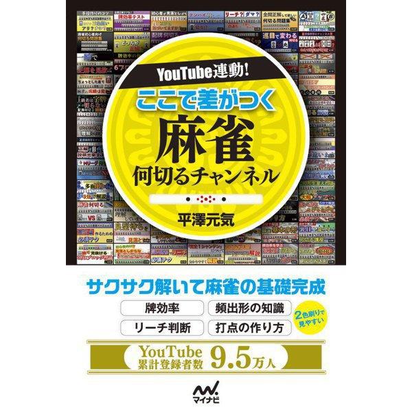 YouTube連動!ここで差がつく麻雀何切るチャンネル(マイナビ麻雀BOOKS) [単行本]