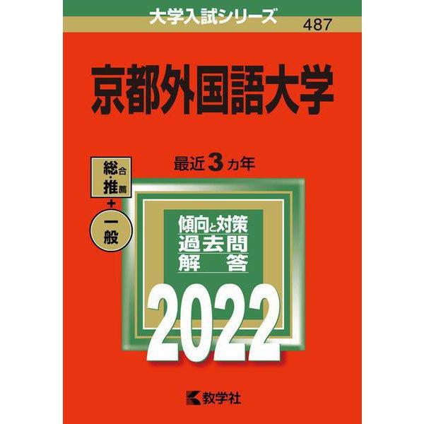京都外国語大学(2022年版大学入試シリーズ) [全集叢書]