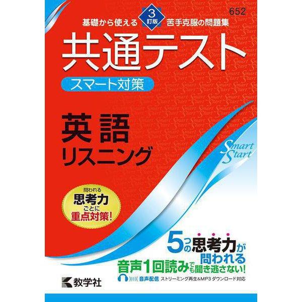 共通テスト スマート対策 英語(リスニング) [3訂版](Smart Startシリーズ) [全集叢書]