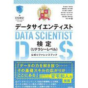 最短突破 データサイエンティスト検定(リテラシーレベル)公式リファレンスブック [単行本]