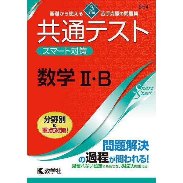 共通テスト スマート対策 数学Ⅱ・B [3訂版](Smart Startシリーズ) [全集叢書]