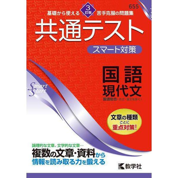 共通テスト スマート対策 国語(現代文) [3訂版](Smart Startシリーズ) [全集叢書]