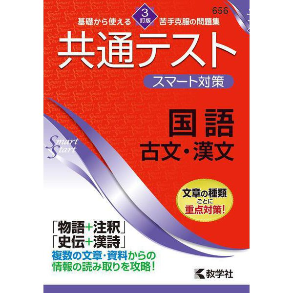 共通テスト スマート対策 国語(古文・漢文) [3訂版](Smart Startシリーズ) [全集叢書]