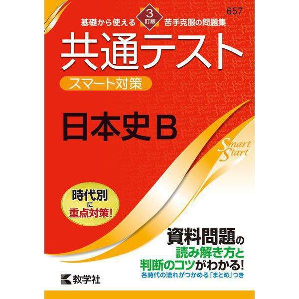 共通テスト スマート対策 日本史B [3訂版](Smart Startシリーズ) [全集叢書]