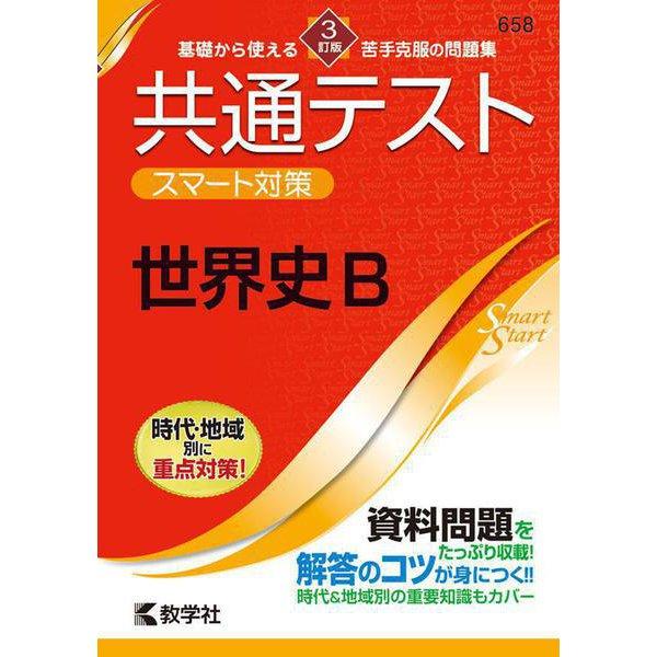 共通テスト スマート対策 世界史B [3訂版](Smart Startシリーズ) [全集叢書]