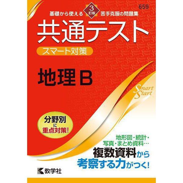 共通テスト スマート対策 地理B [3訂版](Smart Startシリーズ) [全集叢書]