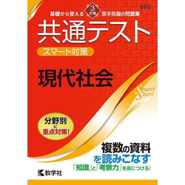 共通テスト スマート対策 現代社会 [3訂版](Smart Startシリーズ) [全集叢書]