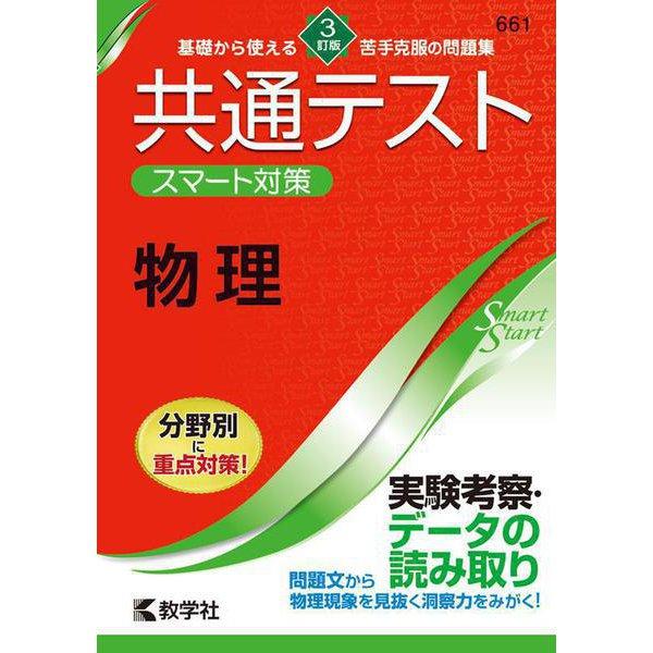 共通テスト スマート対策 物理 [3訂版](Smart Startシリーズ) [全集叢書]