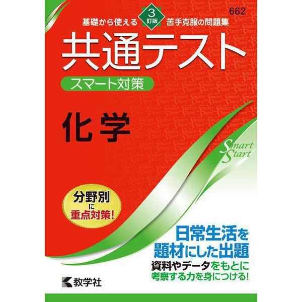 共通テスト スマート対策 化学 [3訂版](Smart Startシリーズ) [全集叢書]