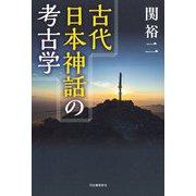 古代日本神話の考古学 [単行本]