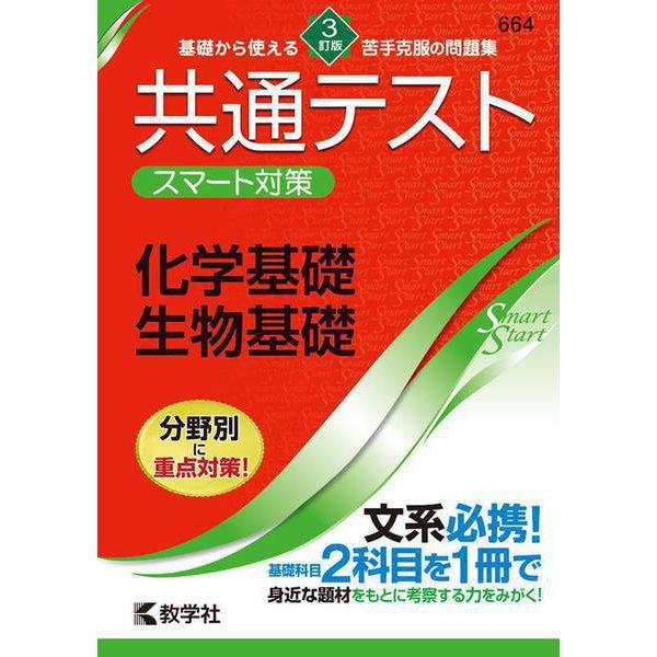 共通テスト スマート対策 化学基礎・生物基礎 [3訂版](Smart Startシリーズ) [全集叢書]
