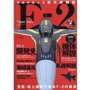 日本が生んだ傑作戦闘機F-2 【完全保存版】-日米共同で改造開発した先進技術の結集「F-2」戦闘機(英和MOOK) [ムックその他]
