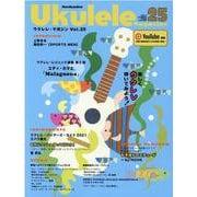 Ukulele Magazine VOLUME25(リットーミュージック・ムック) [ムックその他]