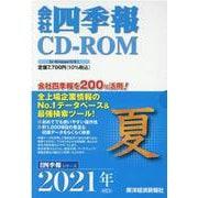 会社四季報 2021年3集夏(CD-ROM) [磁気媒体など]