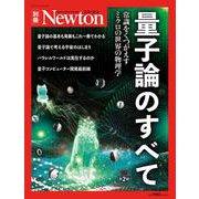 Newton別冊 量子論のすべて 改訂第2版(Newton別冊-Newton別冊) [ムックその他]