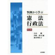 判例から学ぶ憲法・行政法 第5版 [単行本]
