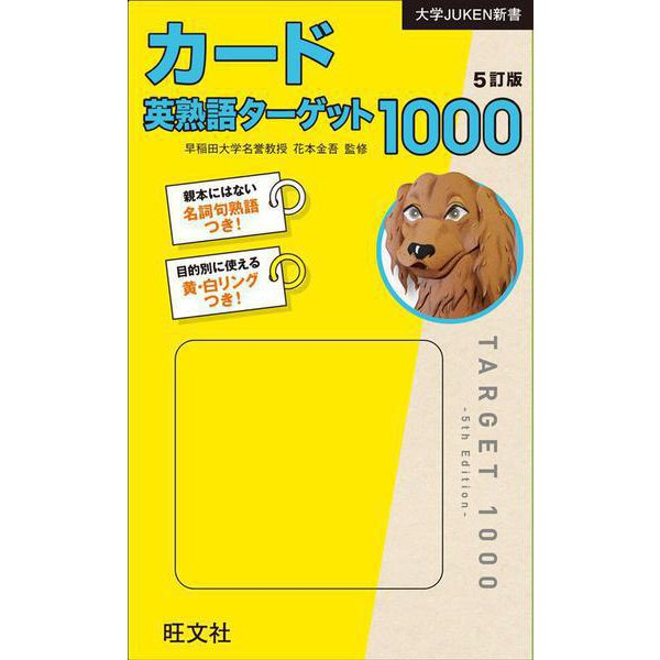 カード英熟語ターゲット1000 5訂版 [単行本]