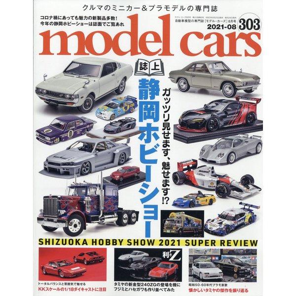 model cars (モデルカーズ) 2021年 08月号 [雑誌]