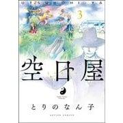 空日屋<3>(アクションコミックス) [コミック]