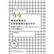 移住労働者の日本語習得は進むのか―茨城県大洗町のインドネシア人コミュニティにおける調査から(シリーズ言語学と言語教育) [単行本]