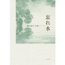 忘れ水―櫨木優子句集 [単行本]
