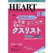 ハートナーシング2021年8月号<34巻8号> [単行本]
